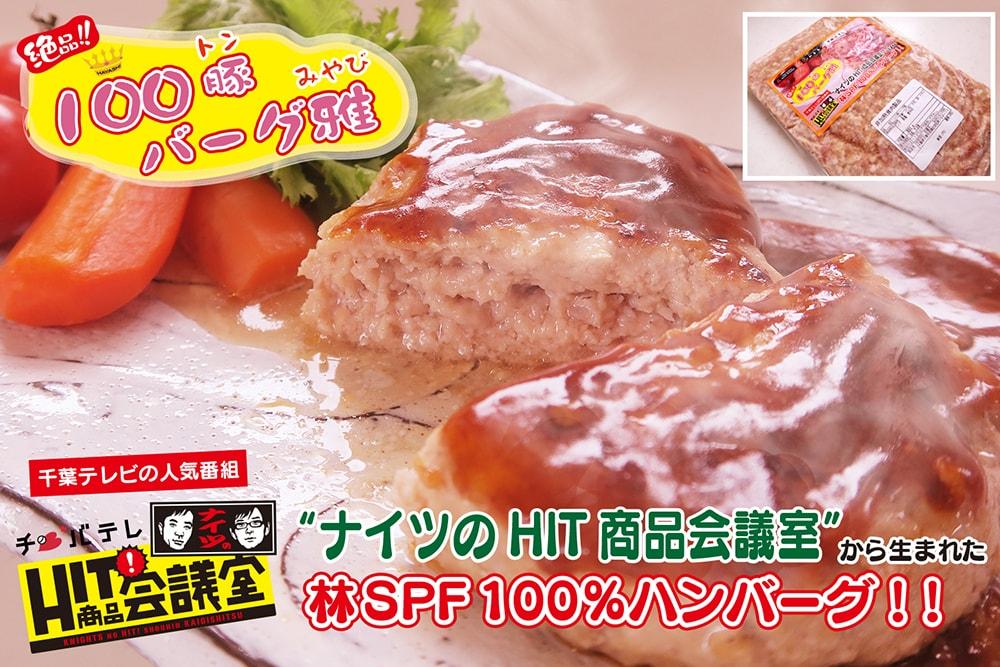 千葉テレビから生まれた林SPF100%のハンバーグ
