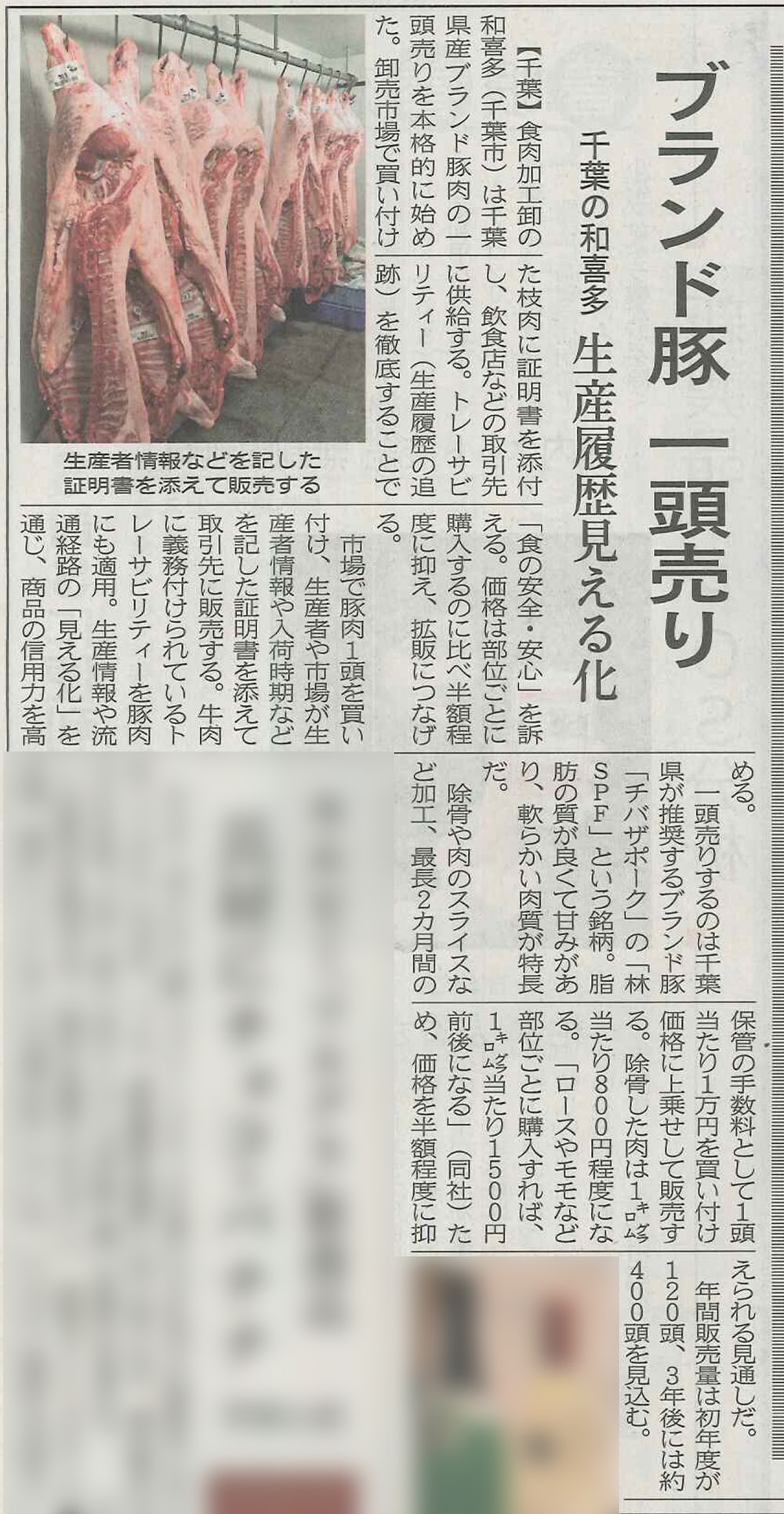 2017年3月3日発行「日経MJ」の切り抜き
