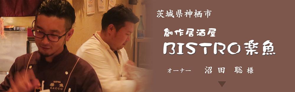 茨城県神栖市創作居酒屋BISTRO楽魚(びすとろラッコ)