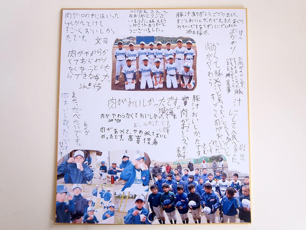 一宮の少年野球団の新年イベント:色紙