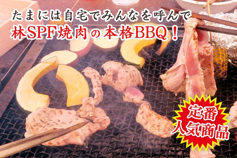 林SPF楽天市場の定番人気商品「林SPF焼肉」で本格BBQ!