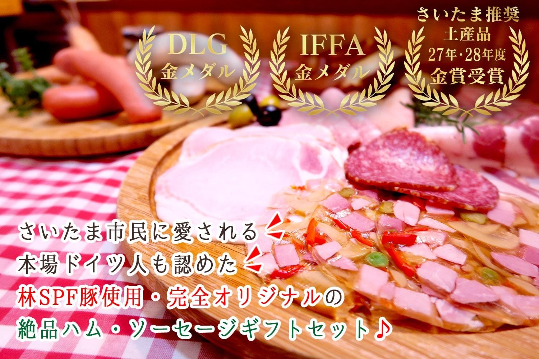 DLG、IFFA、さいたま推奨土産品27・28年度金賞!本場ドイツ人も認めた林SPF豚使用・完全オリジナル絶品ハム・ソーセージ