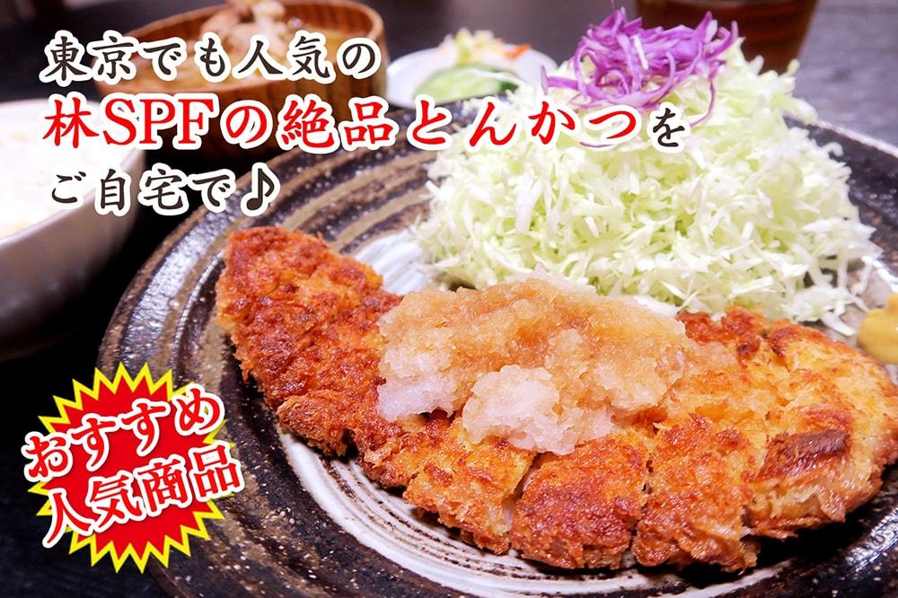 林SPF楽天市場:東京でも人気の林SPFの絶品とんかつをご自宅で!