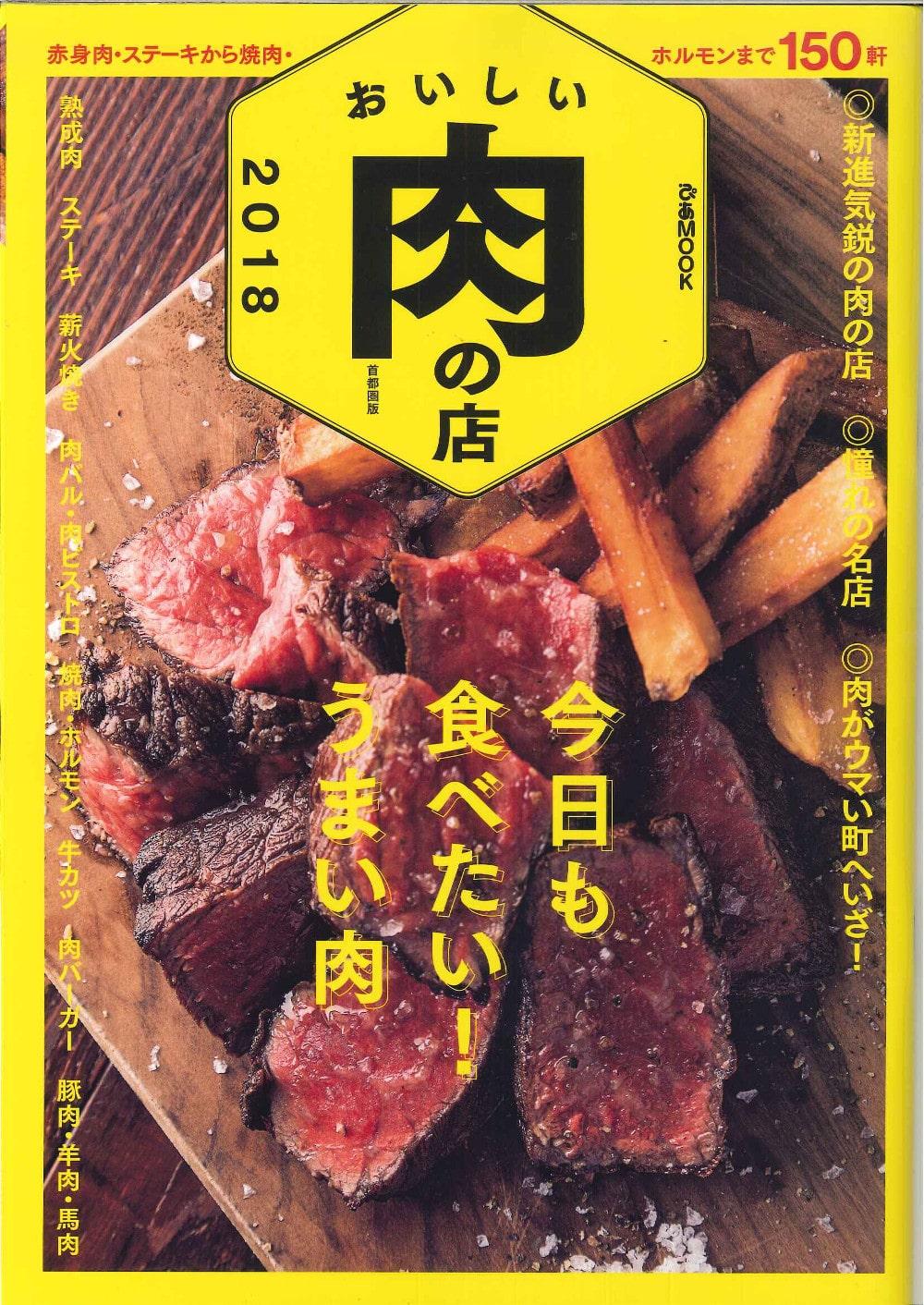 ぴあMOOKおいしい肉の店2018