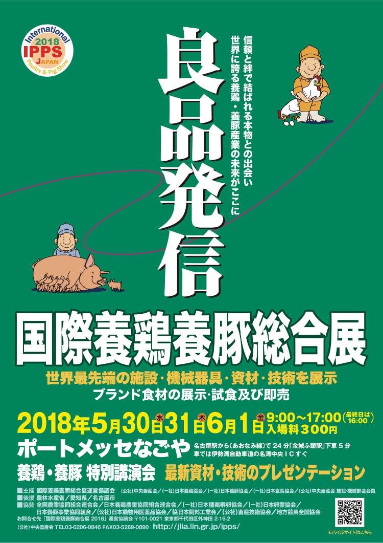 国際養鶏養豚総合展